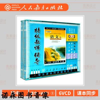 高中語文必修1 人教版新課標特級教師輔導 視頻同步光盤 6VCD碟片