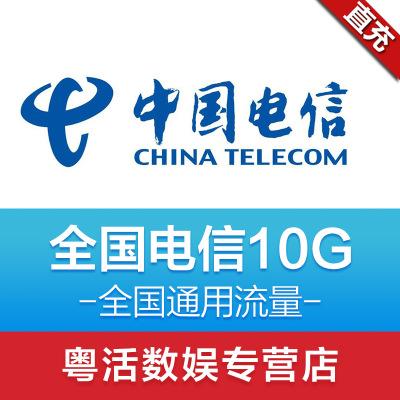 电信10G全国通用流量 10G电信流量充值加油包 3G4G叠加流量包 粤活充值 自动充值