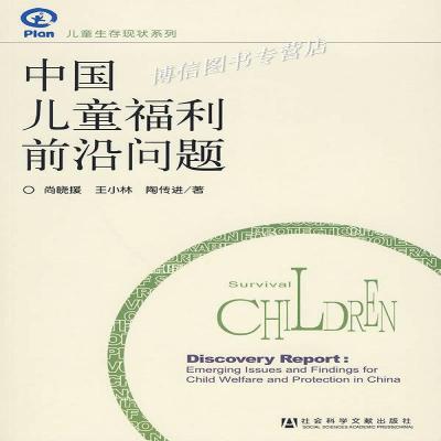 正版中国儿童福利前沿问题 尚晓援 王小林 陶传进著 社会科学文献