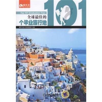 正版書籍 全球的101個畢業旅行地 9787111508632 機械工業出版社