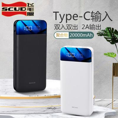 【大容量】飛毛腿(SCUD)20000毫安 聚合物移動電源 正品通用快充華為蘋果手機專用oppo vivo請備注要的顏色