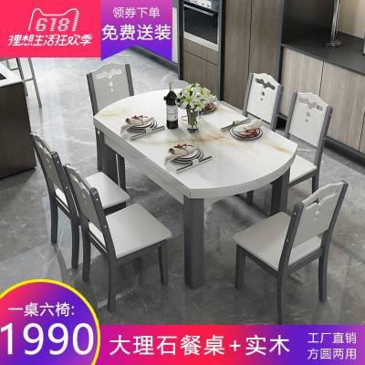 大理石餐桌椅組合小戶型實木餐桌可伸縮折疊家用飯桌有1.2/1.5米