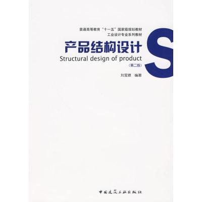 产品结构设计(第二版) 刘宝顺 编著 著作 专业科技 文轩网