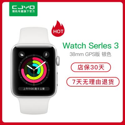 鉆石商家【二手95新】Apple Watch Series 3智能手表蘋果S3 銀色GPS版 (38mm)三代國行原裝