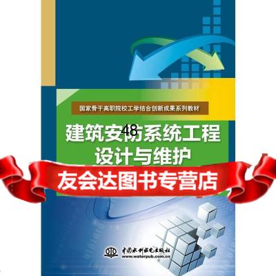 建筑安防系統工程設計與維護劉德泉978170311水利水電出版社 9787517031901