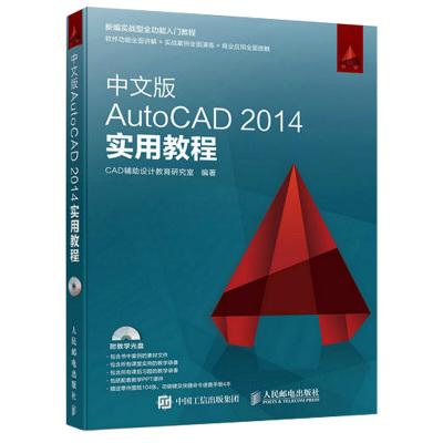 中文版AutoCAD 2014实用教程 CAD基础培训教程 autocad教程书籍 cad初学自学软