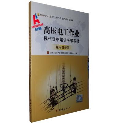 高壓電工作業操作資格培訓考核教材題庫對接版