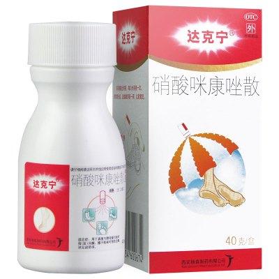 達克寧 硝酸咪康唑散 40g 噴霧劑手足癬真菌感染