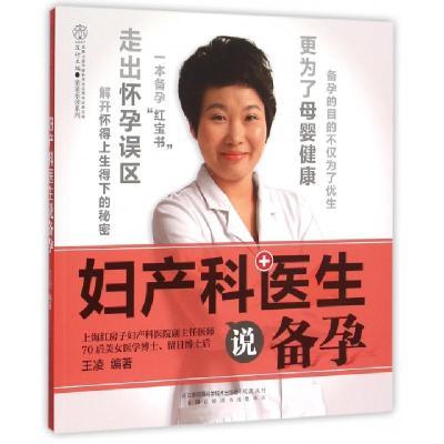 婦產科醫生說備孕/親親樂讀系列編者:王凌|總主編:漢竹9787553755571