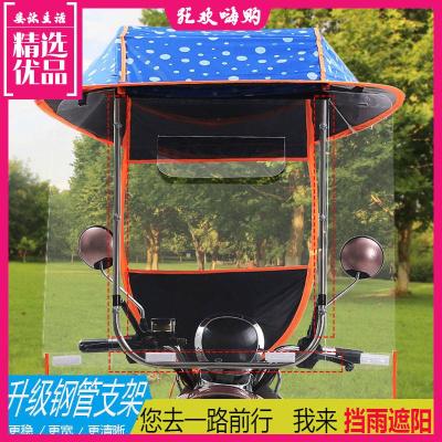 電動電瓶車雨棚摩托車雨棚擋風罩擋雨遮雨蓬遮陽傘防曬罩雨傘車棚