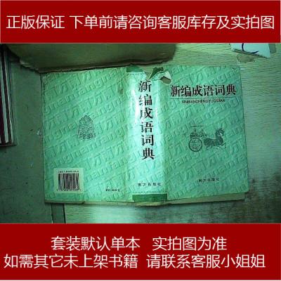 新编成语词典 侯文富 刘万国 海南国际新闻出版中心(南方出版社) 9787806091289