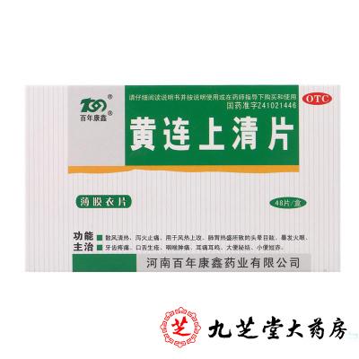 百年康鑫 黃連上清片48片 牙痛疼痛紅腫