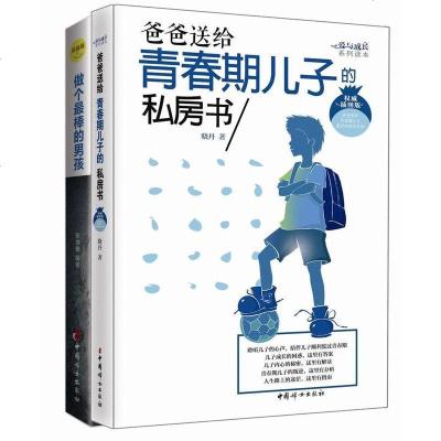 0704青春期男孩教育書籍孩子教育的培養書籍 做個的男孩+爸爸送給青春期兒子的私房書 青少年叛逆期孩子家庭教育書
