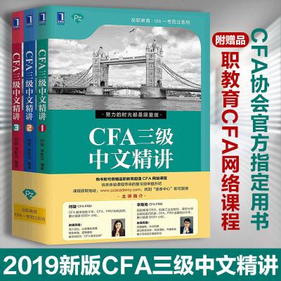 【附CFA网络课程】2019新版CFA三级中文精讲全3册cfa三级考试教材资料书cfa核心词汇品职教育CFA一考而过
