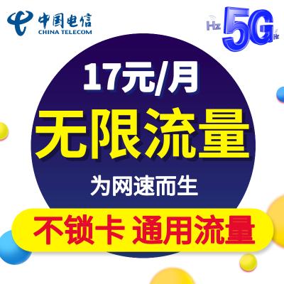 全新中国电信流量卡5g全国纯流量卡移动5g电话卡国内通用流量5g不限速0月租三切卡学生可用