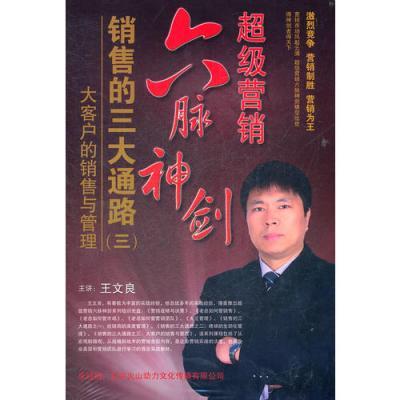超级营销之销售的三大通路(三)六脉神剑(7DVD+手册)