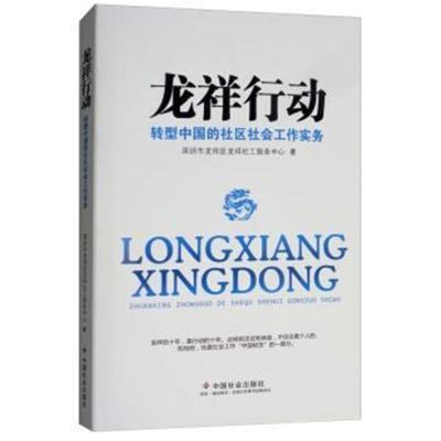 正版書籍 龍祥行動(轉型中國的社區社工作實務) 9787508757988 中國社出版