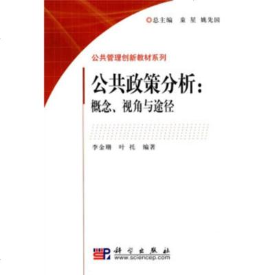 正版   公政策分析:概念視角與途徑 李金珊,葉托 著 -科學出版社