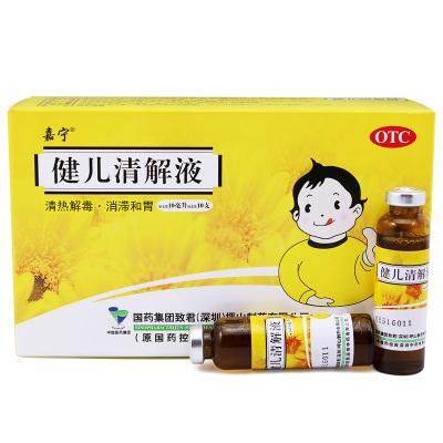 嘉寧 健兒清解液10ml*10支 清熱解毒消滯和胃咳嗽咽痛食欲不振脘腹脹滿