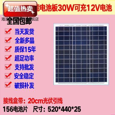 多晶硅太阳能电池板100W家用光伏电200瓦户外充电板12V太阳能板 30W多晶硅太阳能12V建议12V电池15AH