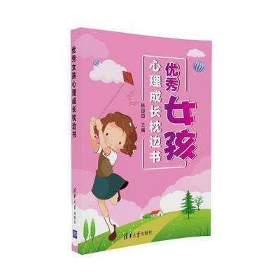 正版书籍 女孩心理成长枕边书 9787518026579 中国纺织出版社