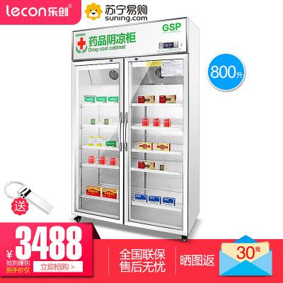 lecon/乐创 药品阴凉柜 gsp认证药品柜药用恒温冷藏单门双门展示柜冰箱药品冷藏柜医药柜医用柜