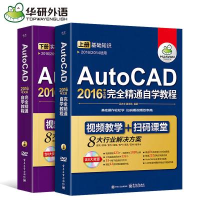 Autocad2016中文版完全自學從入門到精通 cad教程書籍 機械電氣設計建筑工程制圖室內裝修 新手零基礎視頻軟件教