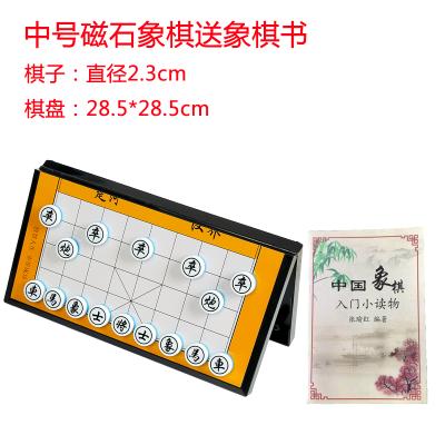 闪电客儿童中国象棋套装学生磁性象棋成人用折叠式棋盘送入门书 中号磁性象棋送书