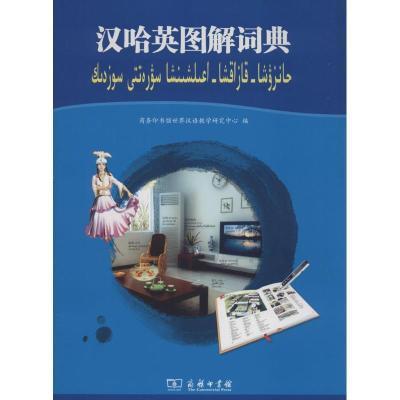 漢哈英圖解詞典9787100100861商務印書館無