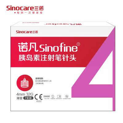 三諾諾凡胰島素注射筆針頭0.23*4mm 32G 一次性胰島素針頭 一盒裝7支 送棉簽一包