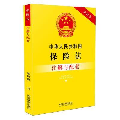 中華人民共和國保險法注解與配套(第四版)
