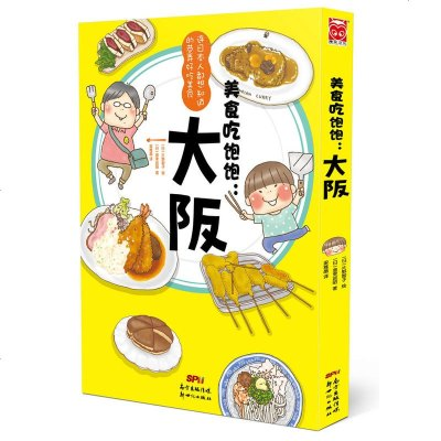 0902美食吃飽飽:大阪