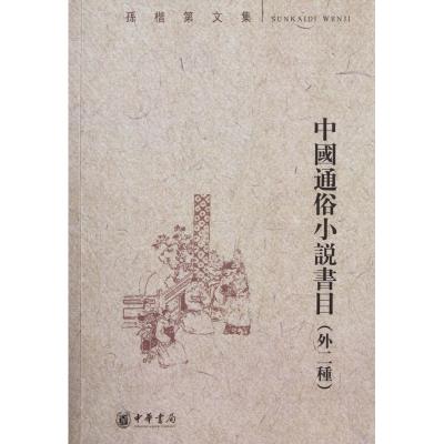 中國通俗小說書目(外2種孫楷第文集)