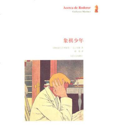 象棋少年(阿根延)馬丁內斯,譚薇人民文學出版社9787020081035