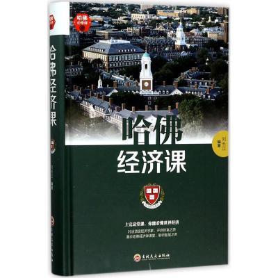 哈佛經濟課 劉長江 編著 經濟理論經管、勵志 正版圖書籍 吉林文史出版社有限責任公司