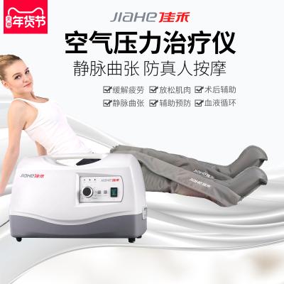 佳禾空氣波壓力理療儀醫用腿部靜脈曲張按摩器家用腰間盤突出治療