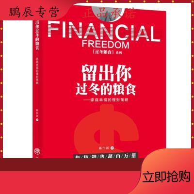 留出你過冬的糧食:家庭幸福的理財策略 陳作新 Financial Freedom 財務管理 理財