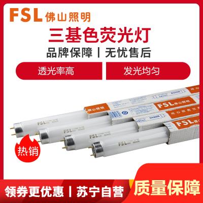 FSL佛山照明 t8荧光灯管18W30W40W日光灯管简约现代T5三基色玻璃荧光灯格栅灯镜前灯支架灯10W-10W以上