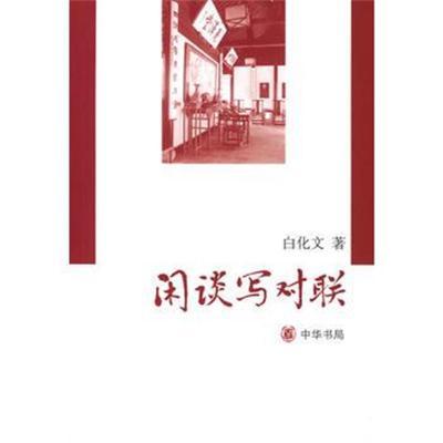 正版書籍 閑談寫對聯 9787101049862 中華書局