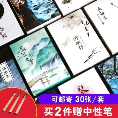 古风明信片毕业季学生唯美中国风小卡片纸空白留言卡手绘贺卡文艺 栗色