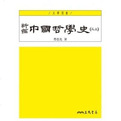 正版 新編中國哲學史(三上)(三版)   三民