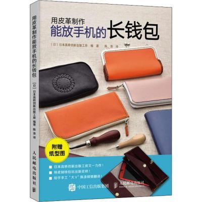 用皮革制作能放手機的長錢包 日本高橋創新出版工房 著 陳滌 譯 生活 文軒網