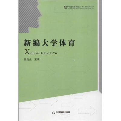 新編大學體育9787506829458中國書籍出版社