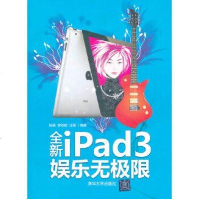 全新iPad3娛樂無極限楊格等9787302278184清華大學出版社