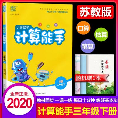 2020新版 通城學典 計算能手三年級下冊數學SJ蘇教版小學3年級下冊教材同步專項訓練書 口算估算筆算天天練蘇教三年級下