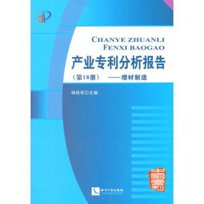 產業專利分析報告(第18冊)