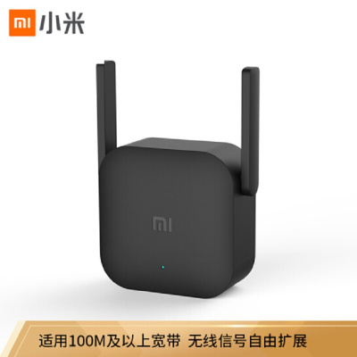 小米WiFi放大器Pro 信號WiFi擴大器信號增強接收器wifi中繼器路由器擴展器無線網信號增強擴大器