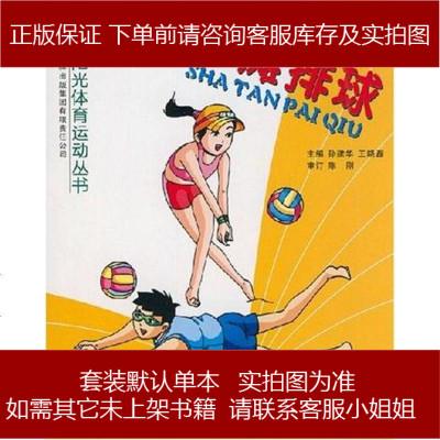 沙滩排球 吉林出版集团有限责任公司 9787807209218