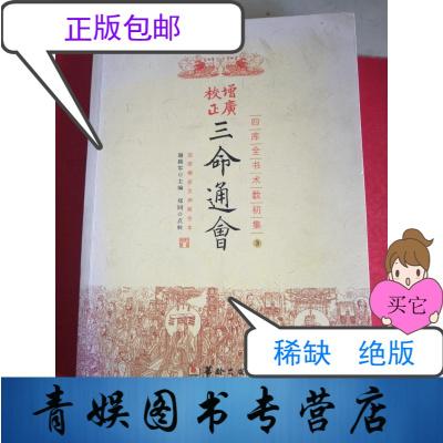 【正版二手書】四庫全書術數初集 三