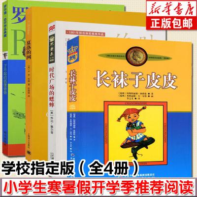 正版 四冊 新版時代廣場的蟋蟀+夏洛的網+長襪子皮皮+了不起的狐貍爸爸 三四五六年級小學生課外閱讀書籍兒童童話